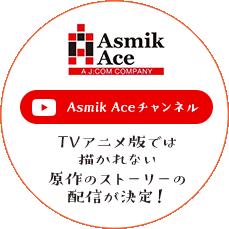 Asmic Ace Youtubeチャンネル
